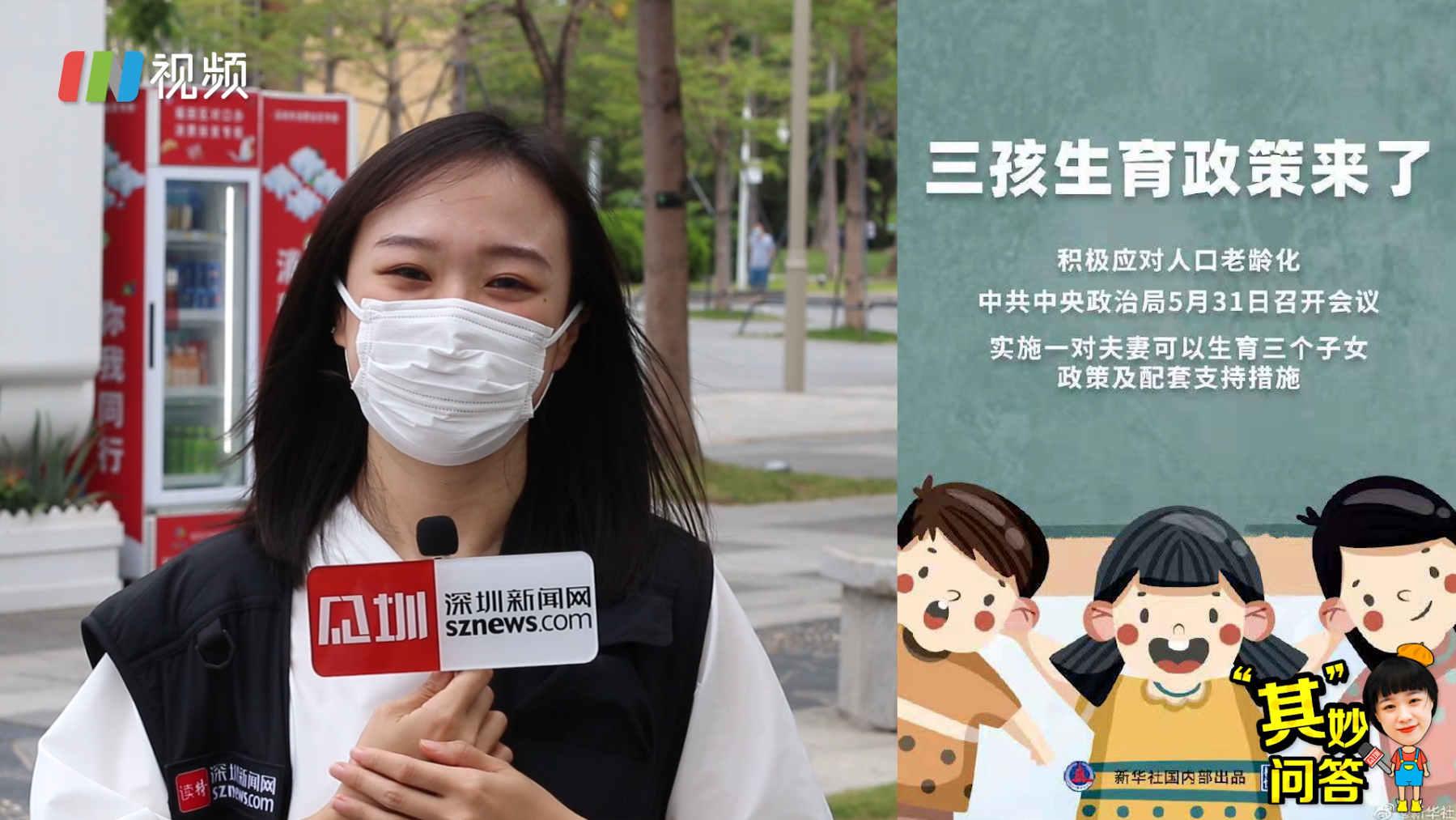 其妙问答第19期|三孩生育政策来了 !深圳人这样说......