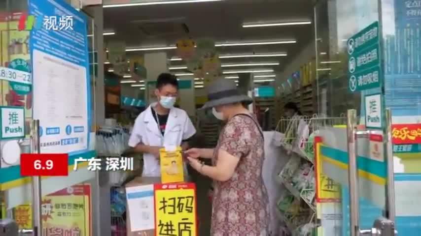 深圳购买退烧药须出示健康码