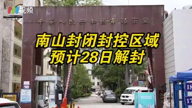 南山封闭封控区域预计6月28日解封