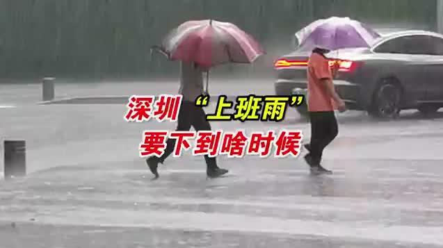 一上班就下雨,深圳上班雨下到啥时候?