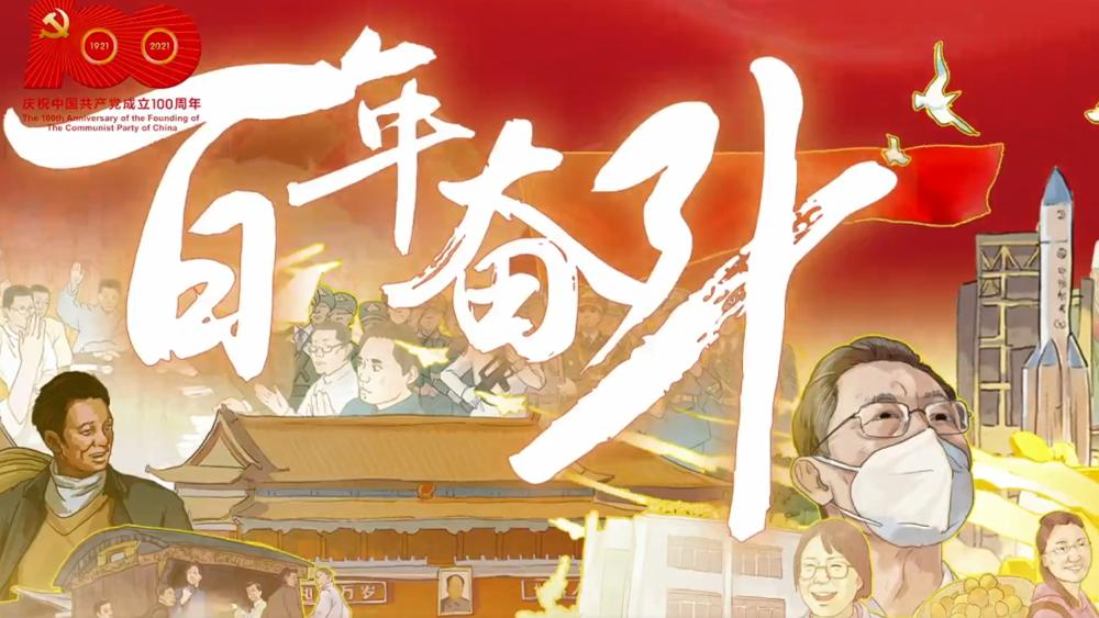 重磅策划   超燃!10分钟动画重温中国共产党百年征程