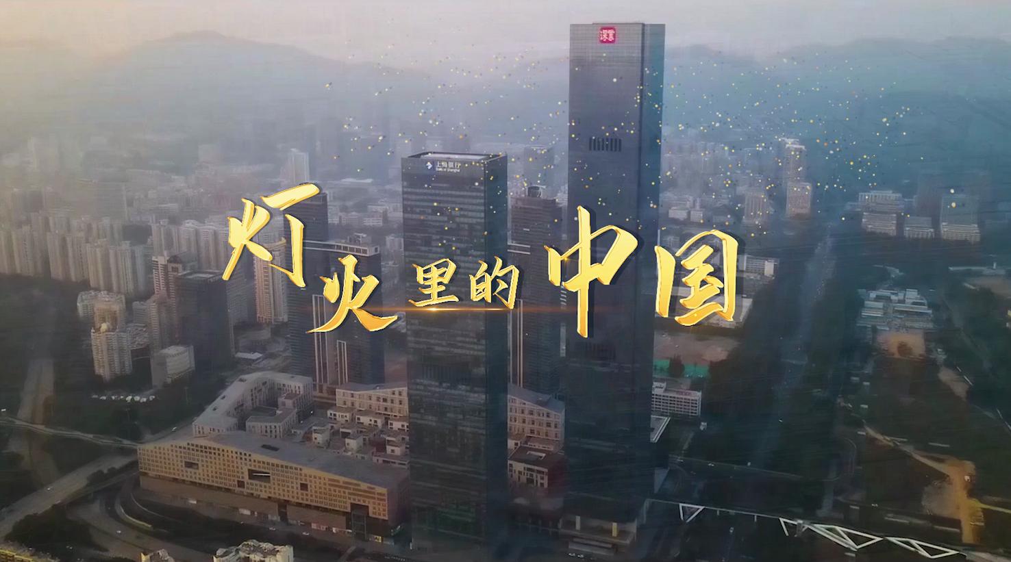 唱响《灯火里的中国》,深圳建筑人的深情都藏在这首歌里