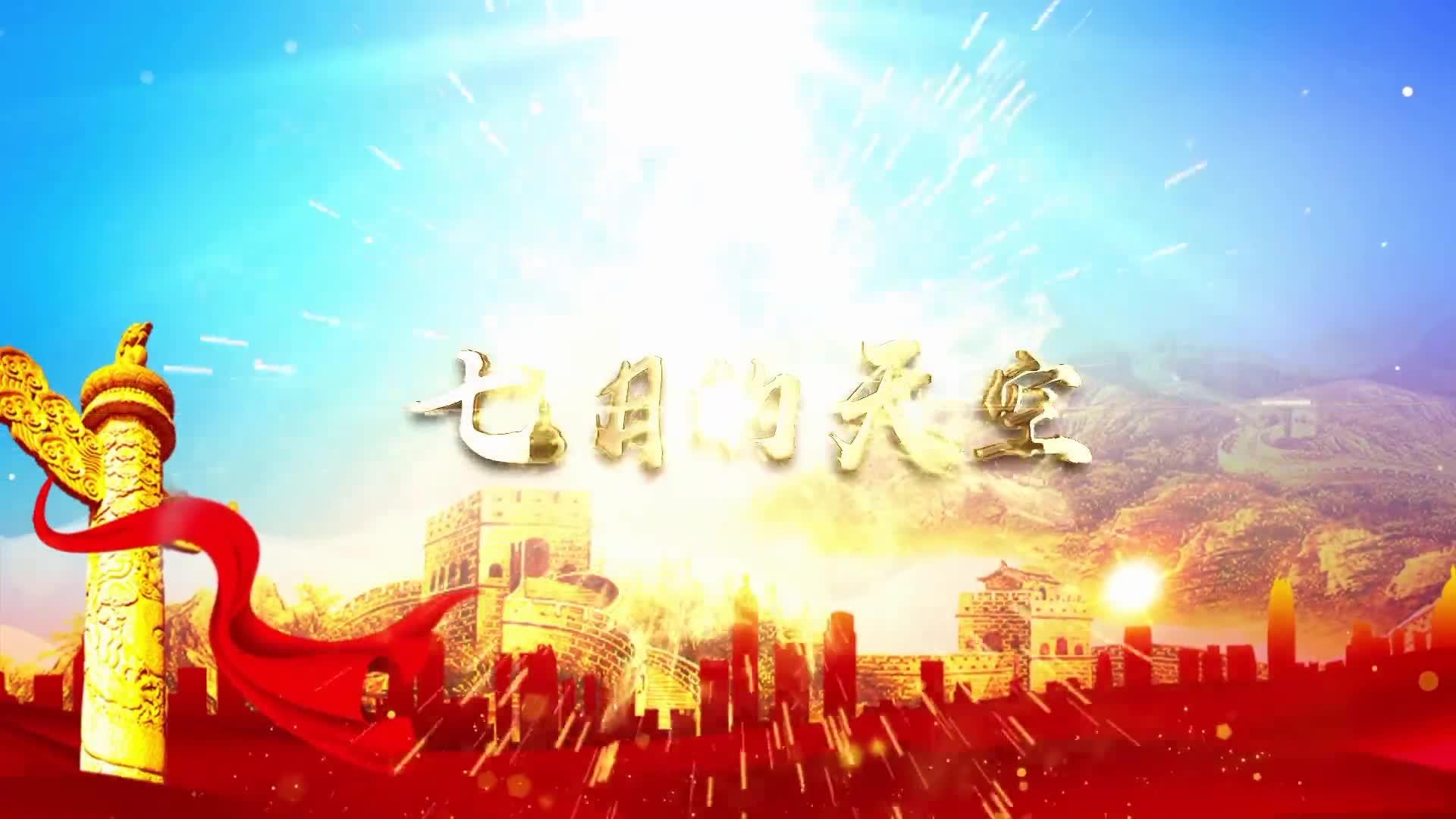 市政协文化艺术界诗朗诵 《七月的天空》 献礼党的百年华诞!